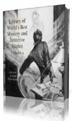 Library of the World's Best Mystery and Detective Stories, Volume 4  (Аудиокнига)
