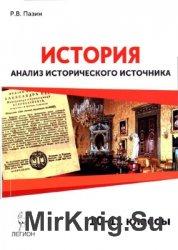 История. ЕГЭ. 10-11 классы. Анализ исторического источника