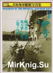 IJN Submarine Vol.1 (Warship of the Imperial Japanese Navy Photo File №19)