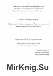 Конфликты в мировой системе социализма: образы в советских газетах (вторая половина 1960-х - начало 1980-х гг.)