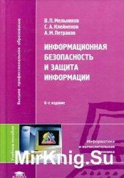 Информационная безопасность и защита информации (2012)