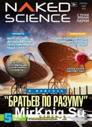 Naked Science №25 2016 Россия
