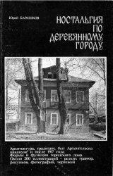 Ностальгия по деревянному городу. Архитектура, традиции, быт Архангельска накануне и после 1917 года.
