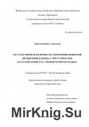 Государственная политика по укреплению воинской дисциплины и борьба с преступностью в русской армии XVII – первой четверти XIX века