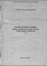 Закавказские аварцы: этнос, государственность, законы (VIII–начало XVIII вв.)