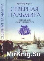 Северная Пальмира. Первые дни Санкт-Петербурга