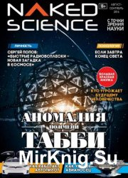 Naked Science №26 2016 Россия