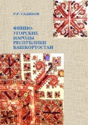 Финно-угорские народы Республики Башкортостан (история, культура, демография)