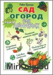 Сад и огород для ленивых (2006)