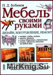 Книги мебель своими руками скачать