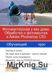 Adobe Photoshop CS3 - Фотомастерская у Вас дома