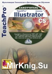 Adobe Illustrator CS. Базовый курс