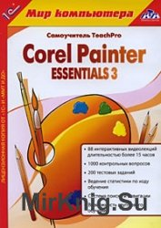 Corel Painter Essentials 3. Базовый курс