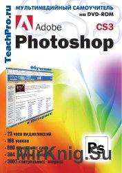 Adobe Photoshop CS3. Базовый курс