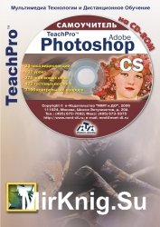Adobe Photoshop CS. Базовый курс
