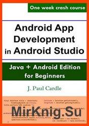 Android studio книга скачать