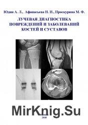 Лучевая диагностика заболеваний костей и суставов. атлас операция на коленном суставе артроз 3 степени