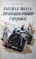 Высшая школа мотоциклетного спорта