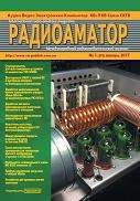 Радиоаматор №1 2017