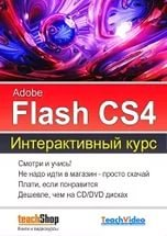 Интерактивный курс - Flash CS4