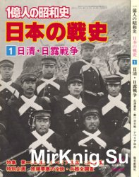 First Sino-Japanese War (Japanese Military History №1)