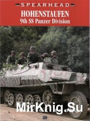 Hohenstaufen: 9th SS Panzer Division (Spearhead №20)