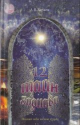 12 тайн Зодиака