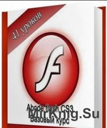 Adobe Flash CS3 Базовый курс