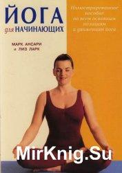 Йога для начинающих (2007)
