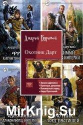 Буревой А. - Сборник сочинений (17 книг)