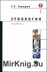 Этнология: учебник для вузов