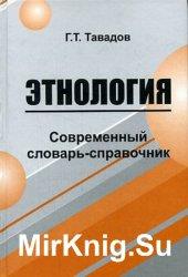 Этнология: Современный словарь-справочник