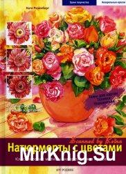 Натюрморты с цветами: Классические мотивы акварельными красками