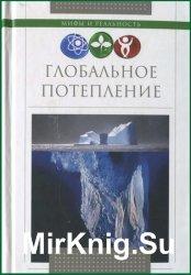 Глобальное потепление (2010)