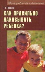 Как правильно наказывать ребенка ?