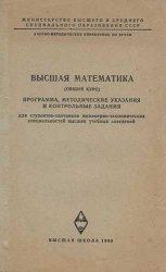 Высшая математика (Программа, методические указания и контрольные задания для студентов-заочников)
