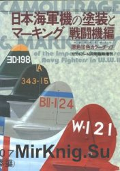 Camouflage & Markings of The Imperial Japanese Navy Fighters in W.W.II (Model Art Modeling Magazine №272)