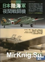 Japanese Army & Navy Night Fighters (Model Art Modeling Magazine №595)