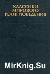 Классики мирового религиоведения. Антология в 2-х томах