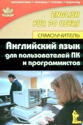 Английский язык для пользователей ПК и программистов: Самоучитель