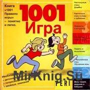 1001 правило игры