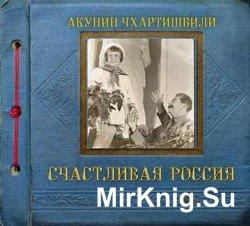 Семейный альбом: Счастливая Россия (Аудиокнига)