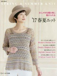 Stylish - Spring and Summer knit 2017