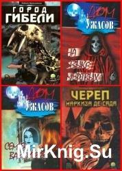 Дом ужасов. Сборник (9 книг)