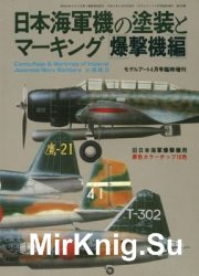 Camouflage & Markings of Imperial Japanese Navy Bombers in W.W.II (Model Art Modeling Magazine №406)