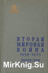 Вторая мировая война 1939 - 1945. Альбом схем