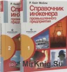 Справочник инженера промышленного предприятия. В 2-х томах