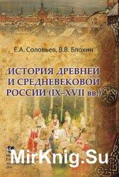 История древней и средневековой России (IX-XVII вв.)