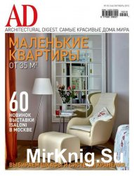 AD / Architectural Digest №10 2015 Россия