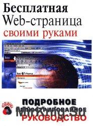 Скачать книга создание web-сайтов без посторонней помощи как сделать горизонтальное выпадающее меню для сайта